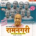 Ram Nagarkar Yanchi Ramnagari - राम नगरकर यांची रामनगरी - VCD