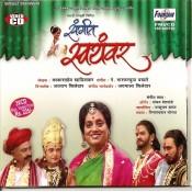 Sangeet Swayamwar - संगीत स्वयंवर - VCD