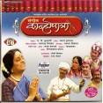 Sangeet Kanhopatra - संगीत कान्होपात्रा - VCD
