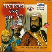 Raygadala Jevha Jaag Yete - रायगडला जेंव्हा जाग येते - VCD