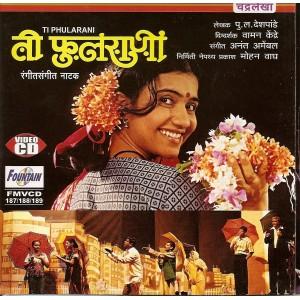 Tee Phoolrani - ती फुलराणी - VCD