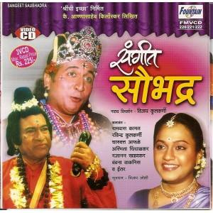 Sangeet Saubhadra - संगीत सौभद्र - VCD