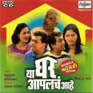 Ya Ghar Aaplach Ahe - या घर आपलेच आहे  - VCD
