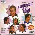 Swabhawala Aushadh Nahi - स्वभावाला औषध नाही - VCD