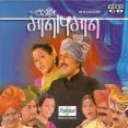 Sangeet Maan Apmaan - संगीत मान अपमान - VCD