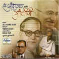 Dr. Ambedkar Aani Gandhiji - डॉ. आंबेडकर आणि गांधीजी - VCD