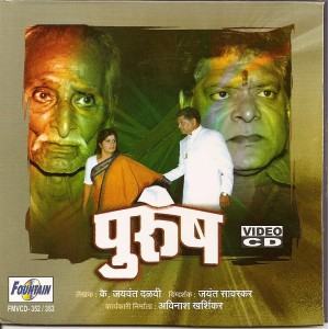 Purush - पुरुष - VCD