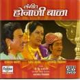 Sangeet Honaji Bala - संगीत होनाजी बाळा - VCD