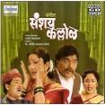 Sangeet Sanshay Kallol - संगीत संशय कल्लोळ - VCD