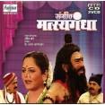 Sangeet Matsyagandha - संगीत मत्स्यगंधा - VCD