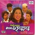 Begam Shabaab - Sinetaraka - बेगम शबाब- सिनेतारका  - VCD