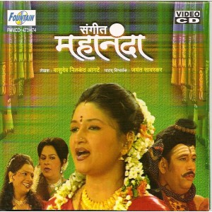Sangeet Mahananda - संगीत महानंदा - VCD