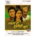 Vahato Hi Durvanchi Joodi - वाहतो हि दुर्वांची जुडी - VCD