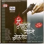 Mi Nathuram Godse Boltoy - मी नथुराम गोडसे बोलतोय - VCD