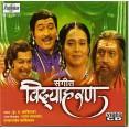 Sangeet Vidyaharan - संगीत विद्याहरण - VCD