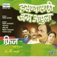 Hasnyasathi Janm Apula Vol 1 - हसण्यासाठी जन्म आपुला (भाग १) - VCD