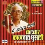 Katyar Kaljat Ghusli - कट्यार काळजात घुसली  - Audio CD