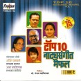 Top 10 Natyasangeet Mehaphil  (Vol 1) - Top 10 नाट्यसंगीत मेहफिल (भाग १) - Audio CD
