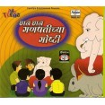 Chan Chan Ganpatichya Goshti - छान छान गणपतीच्या गोष्टी - VCD