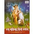 Datt Mahima Tirth Darshan - दत्त महिमा तीर्थ दर्शन - VCD