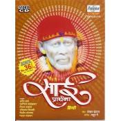 Sai Prarthna - साई प्रार्थना - VCD