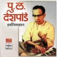Pu La Deshpande Harmoniumvadan - पु ल देशपांडे हार्मोनिअम वादन - Audio CD