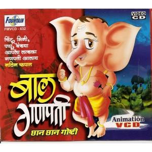 Baal Ganpati - बाल गणपती - VCD
