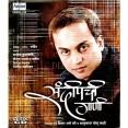 Sandeepchi Gaani - संदीपची गाणी - VCD