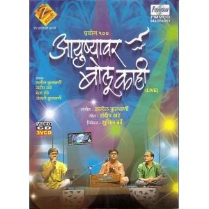 Aayushyawar Bolu Kahi -  आयुष्यावर बोलू काही - VCD