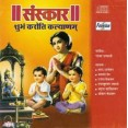 Sanskar - Shubham Karoti Kalyanam - संस्कार - शुभम करोति कल्याणम् - Audio CD