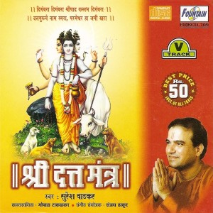 Shri Datta Mantra - श्री दत्त मंत्र - Audio CD