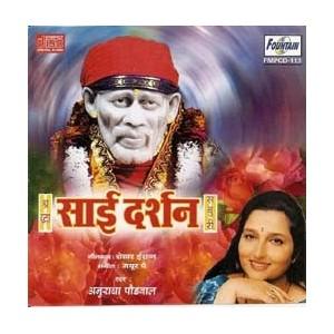 Sai Darshan - साई दर्शन - Audio CD