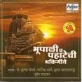 Bhupali Va Pahatechi bhaktigeete - भूपाळी व पहाटेची भक्तिगीते - Audio CD
