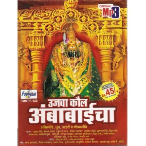 Om Namo Siddhivinayak Namah - ओम नमो सिद्धिविनायक नमः - Audio CD