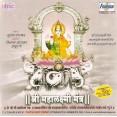 Shri Mahalakshmi Mantra - श्री महालक्ष्मी मंत्र - Audio CD