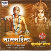 Naammahima - नाममहिमा  - Audio CD