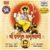 Shri Dattaguru Amrutwani - श्री दत्तगुरू अमृतवाणी - Audio CD