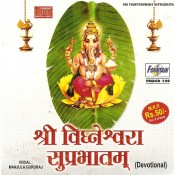 Shri Vighneshwara Suprabhatam - श्री विघ्नेश्वर सुप्रभातम - Audio CD