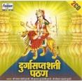 Durgasaptshati Pathan - दुर्गा सप्तशती पठन - Audio CD