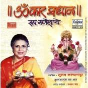 Omkar Pradhan Roop Ganeshache - ओंकार प्रधान रूप गणेशाचे - Audio CD