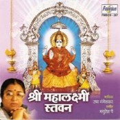 Shri Mahalakshmi Stavan - श्री महालक्ष्मी स्तवन - Audio CD