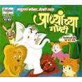 Pranyancha Goshti - प्राण्यांचा गोष्टी - VCD
