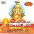 Ganpati Aarti - गणपती आरती - Audio CD