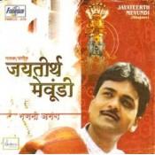 Jayateerth Mevundi (Bhajans) - जयतीर्थ मेवुंडी (भजने) - Audio CD