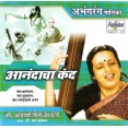 Anandacha Kand - आनंदाचा कंद - Audio CD