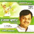 Nama Mhane - नामा म्हणे - Audio CD
