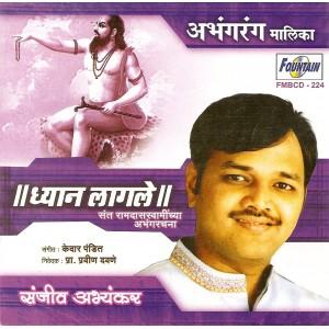 Dhyan Lagle - ध्यान लागले - Audio CD