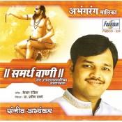 Samartha Vani - समर्थ वाणी - Audio CD