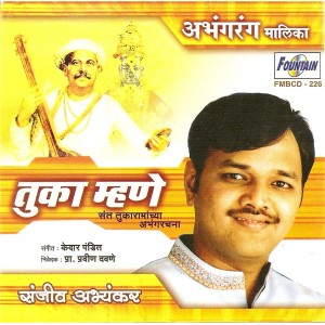 Tuka Mhane - तुका म्हणे - Audio CD