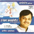 Eka Janardani - एका जनार्दनी - Audio CD